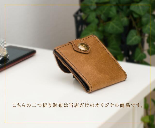 二つ折り財布 職人 日本製