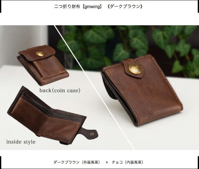 二つ折り財布 小さい財布 ダークブラウン