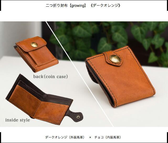 二つ折り財布 小さい財布 ダークオレンジ