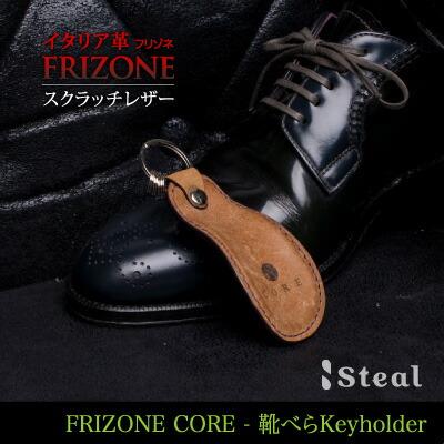 靴べら キーホルダー メンズ イタリア革 馬革