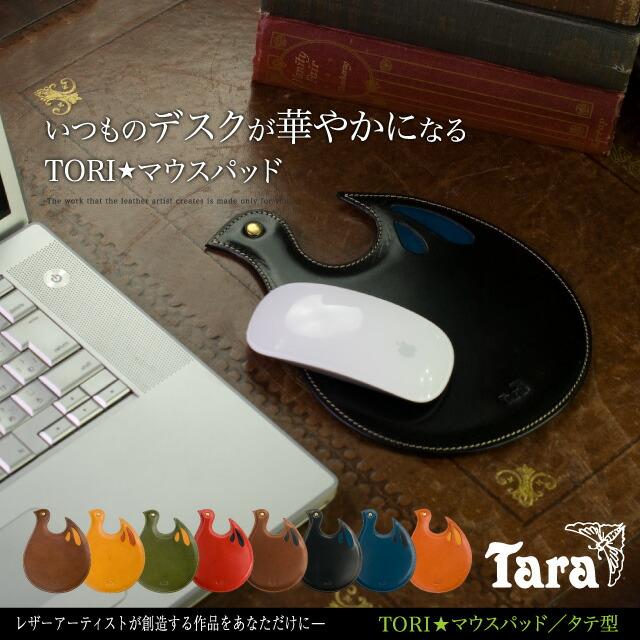革マウスパッド(栃木レザー)おしゃれ