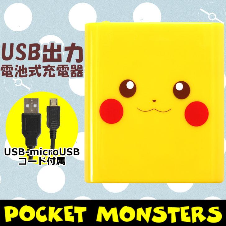 可爱的皮卡丘 usb 输出电池充电仪器皮卡丘口袋妖怪口袋怪物 usb 充电