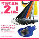 Less than half! 50% Off ★ long canvas belt ガチャベルト buckles work for the 2 m mark West mens unisex Womens casual be21