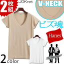 Hanes Hanes biz soul 1-Sleeve V Neck T Shirt 2 pair men's men T shirt V neck underwear inner absorption sweat drying features material