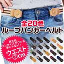 BELT LOOP HANGER loop hanger belts Womens size スリムゴム belt rubber belt ホックベルト ngk5198