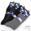 Men's ribbed material color socks 25 ~ 27 cm socks plain tip men's business socks