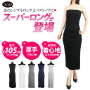 Less than half! 51% Off ★ simple super long ベアトップインナーワン piece petticoat ペチスカート ペチワンピ underwear Womens tops Maxi-length casual