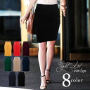 Less than half! ★ side pocket リブミディアム-length tight skirt bottom ladies trapezoidal middle-length slim pencil skirt knee-length knee-length Office Korea's 51% off