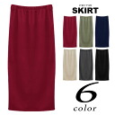 Seven minutes length pencil skirt Lady's skirt bottom half length Thailand toss rim skirt medium length plain fabric Korea with basic design Bucks Ritt