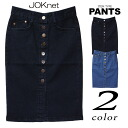 Front button design denim pencil skirt bottom medium length half length middle length knee-length knee length tight skirt slim lady's celebrity-like Korea