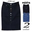 Front button design denim pencil skirt bottom medium length half length middle length knee-length knee length tight skirt slim lady's celebrity-like Korea