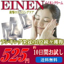 Try about 10 minutes, EINEN cream anti-aging