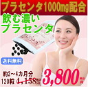 1,000+ EINEN placenta straight placenta / popular item / placenta supplement / placenta ぷらせんた beauty supplement super high density supplement supplement concentration