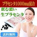 1,000+60 EINEN placenta straight placenta / popular item / placenta supplement / placenta ぷらせんた beauty supplement super high density supplement supplement concentration