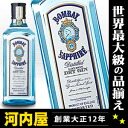 Bombay Safire dine half 375 ml 47 degrees Bombay Sapphire Dry Gin Sapphire Sapphire Gin kawahc