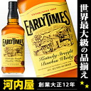 Early times yellow label 700 ml 40 times genuine Bourbon whiskey kawahc