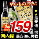 The fever tree プレミアムトニックウォーター list price 1 225 Yen now, only further nationwide! Fever tree プレミアムトニックウォーター 200ml×24 pieces kawahc