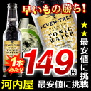 Fever tree premium tonic water of one list price 225 yen is the whole country more only now! 200 ml of *24 fever tree premium tonic water set kawahc