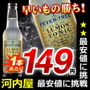 The fever tree プレミアムレモントニック list price 1 225 Yen now, only further nationwide! Fever tree プレミアムレモントニック 200ml×24 this set Valentine's day white popular kawahc
