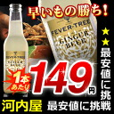 The fever tree プレミアムジンジャービア list price 1 225 Yen now, only further nationwide! Fever tree プレミアムジンジャービア 200ml×24 pieces kawahc