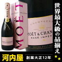 MOET-et-Chandon Brut ampliar-rose 750 ml box with genuine Moet &Chandon MOET champagne kawahc