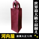 Non-woven cloth weinbach dark red (wine bag) bag pouch width 12.5 cmx gusset does not have * additional packaging, such as 12.5 cmx height 35 cm. Non-woven wine fabric bag bottle cloth bag bottle back weinbach gift back gift bag kawahc