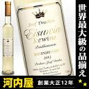Rare ice wine (Eiswein) 375 ml wine Germany rheinhessen kawahc