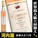Ice Wine (Eiswein) Palatinate 2009 Rose 375 ml and unusual rose kawahc