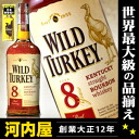 Now only participants with miniature bottle (50 ml) Wild Turkey 8 years new bottle 1000 ml 50.5 degrees genuine Wild Turkey 1000 ml Wild Turkey Bourbon whisky kawahc