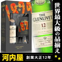 Glenlivet Glenlivet 12 years 700 ml 40 times genuine 12yo The Glenlivet whisky hgk kawahc