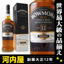 Bowmore Enigma 12 years 1 l (1000 ml) 40 degree whiskey kawahc