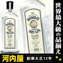 Bombay Dry Gin 700 ml 40 times normal products ( Bombay Dry Gin ) ranking kawahc