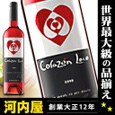 FC Barcelona-Iniesta players Rosé genuine wine Spain white wine kawahc