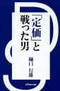 "Fought the ""list price"" man drinking DS KAWACHIYA struggle Chronicles author: Yukio Higuchi kawahc"