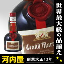 Genuine (Grand Marnier Liqvor) liqueur liqueur type Valentine white people care about kawahc at 40 Grand Marnier (Grand Marnier Cordon Rouge) 200 ml
