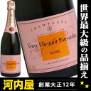 Veuve Clicquot rose label (Rosé) 750 ml unboxed and genuine, Veuve Clicquot Veuve Clicquot wine France champagne Rosé foam champagne sparkling sparkling wine sparkling kawahc