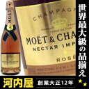 Moët et Chandon nectar rose 750 ml (Moet Chandon Nectar Rose) kawahc