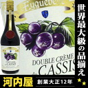 Eguber double claims de Cassis 700 ml-20 degree liqueur liqueur type kawahc father's Day present ranking recommended gifts