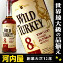 Wild Turkey 8 years 700 ml 50.5 degrees new bottle genuine Wild Turkey Wild Turkey Bourbon kawahc
