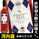 God of エストラテゴ real Rosado NV Domino-de-Egret 750 ml genuine wines Parker recommended buy a case! Wine Spain kawahc
