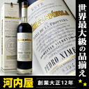 750 ml of 15 degrees regular article Pedro Jimenez Spain sherry wine Spain white wine kawahc with ボデガス Jimenez スピノラペドロヒメネスシェリー box