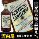1750 ml 40 times Kentucky gentleman bottle whiskey kawahc