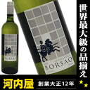 750 ml of dry white wine 12.5 degrees regular article wine Spain white wine kawahc from ボルサオブランコスペイン