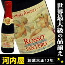 Italy produced sparkling ranking kawahc Santer's Angel Rosso 200 ml genuine Italy producing sparkling wine (Rosso Degli Angeli) second consecutive best selling in Japan
