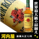 Serves 700 ml 40 times for roses foreground roses four roses Bourbon whiskey kawahc