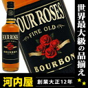 700 ml of Four Roses black 40 degrees regular article forehand rose Four Roses forehand rose bourbon kawahc