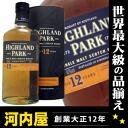 Highland Park 12 years 700 ml 40 times genuine Highland Park 12 year Highland Park whisky hgk Valentine white popular kawahc
