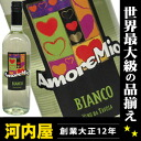 750 ml (237) of white ワインアモーレ me Ob bean jam wine white wine kawahc which the heart of the country Italy product of love and the passion has a cute