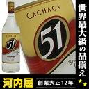 51 cachaça (cachaça 51) 1000 ml 40 degrees kawahc.