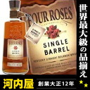 Serves single barrel 750 ml 50 degrees genuine for roses foreground roses four roses Bourbon whiskey kawahc